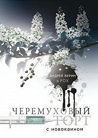 FOX -Черемуховый торт с новокаином. Повесть-рецепт