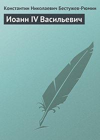 Константин Николаевич Бестужев-Рюмин -Иоанн IV Васильевич