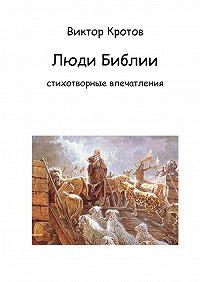 Виктор Кротов -Люди Библии. Стихотворные впечатления