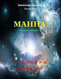 Александр Ермаков Зильдукпых -Манна