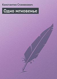 Константин Станюкович -Одно мгновенье