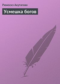 Рюноскэ Акутагава -Усмешка богов