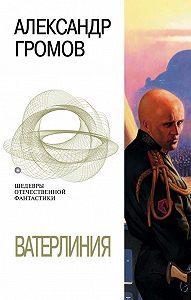 Александр Громов -Ватерлиния (сборник)