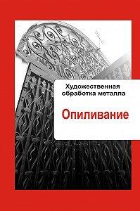 Илья Мельников -Художественная обработка металла. Опиливание