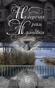 Сергей Петров -На берегах реки Ждановки