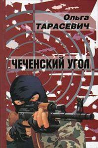Ольга Тарасевич -Чеченский угол