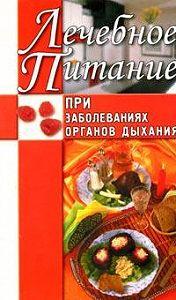 Юлия Рычкова - Лечебное питание при заболеваниях органов дыхания