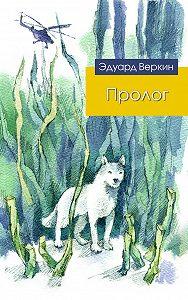 Эдуард Веркин -Пролог (сборник)