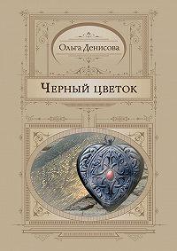 Ольга Денисова -Черный цветок
