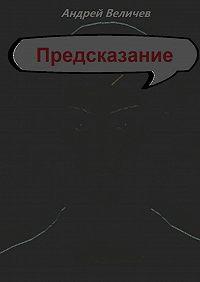 Андрей Величев -Предсказание