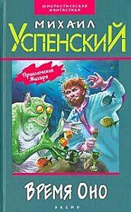 Михаил Успенский -Семь разговоров в Атлантиде