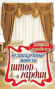 Антонина Спицына -Великолепные модели штор и гардин