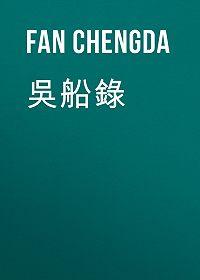 Chengda Fan -吳船錄