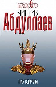 Чингиз Абдуллаев - Плутократы