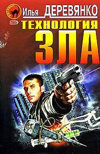 Илья Деревянко -Изнанка террора