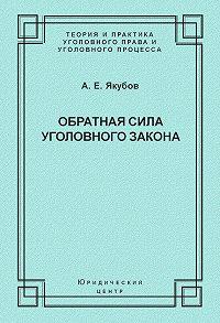 Анатолий Якубов -Обратная сила уголовного закона