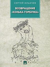 Сергей Ильичев -Возвращение «Конька-Горбунка»