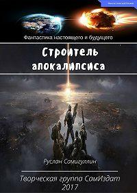 Руслан Самигуллин -Строитель апокалипсиса