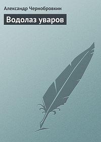 Александр Чернобровкин - Водолаз уваров