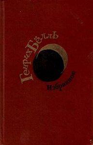 Генрих Бёлль - Когда кончилась война