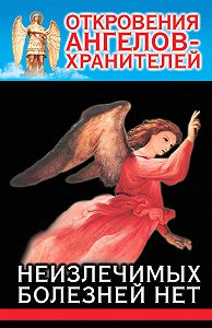Любовь Панова -Неизлечимых болезней нет
