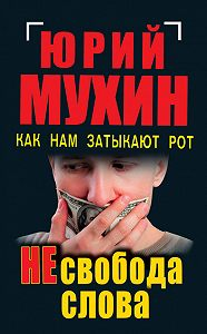Юрий Мухин -НЕсвобода слова. Как нам затыкают рот