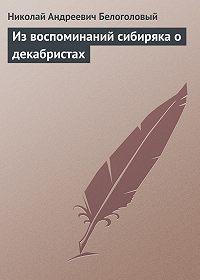 Николай Андреевич Белоголовый -Из воспоминаний сибиряка о декабристах