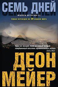 Деон Мейер - Семь дней