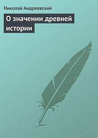 Николай Андреевский -О значении древней истории