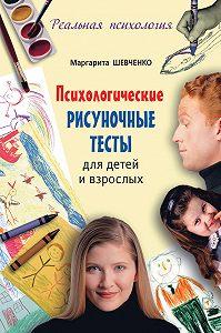 Маргарита Александровна Шевченко, Маргарита Шевченко - Психологические рисуночные тесты для детей и взрослых