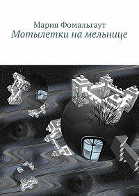 Мария Фомальгаут - Мотылетки намельнице