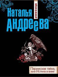 Наталья Андреева -Парижская тайна, или Истина в вине