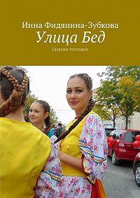 Инна Фидянина-Зубкова -УлицаБед. Сахалин-господин