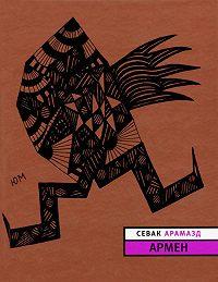 Севак Арамазд - Армен