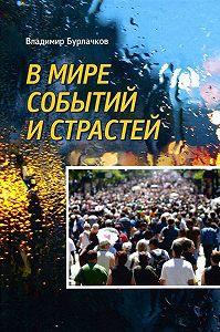 Владимир Бурлачков -В мире событий и страстей