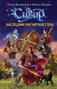 Илона Волынская -Наследник Магнитной горы