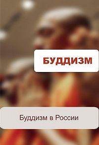 Илья Мельников -Буддизм в России