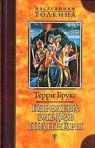 Терри Брукс -Королева эльфов Шаннары