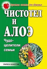 Наталья Александровна Передерей -Чистотел и алоэ. Чудо-целители семьи