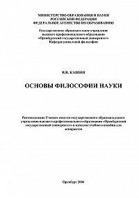 Валерий Кашин - Основы философии науки