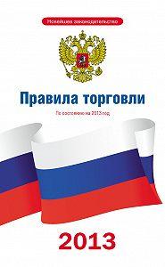 Коллектив Авторов -Правила торговли: по состоянию на 2013 год