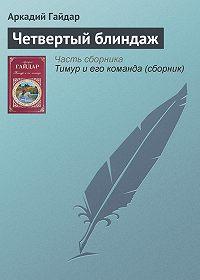 Аркадий Гайдар -Четвертый блиндаж