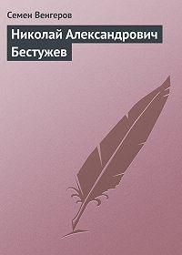 Семен Венгеров -Николай Александрович Бестужев