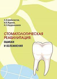 А. К. Иорданишвили -Стоматологическая реабилитация: ошибки и осложнения