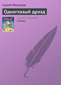 Сергей Михалков - Одноглазый дрозд