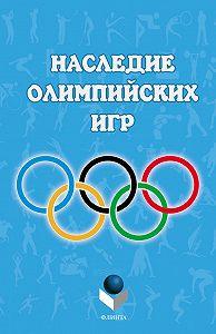 Коллектив Авторов - Наследие Олимпийских игр