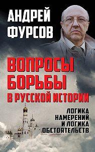 Андрей Фурсов -Вопросы борьбы в русской истории. Логика намерений и логика обстоятельств