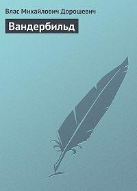 Влас Дорошевич -Вандербильд