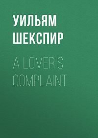 Уильям Шекспир -A Lover's Complaint