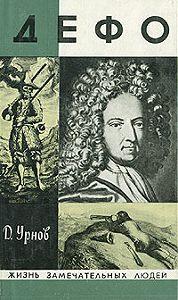 Дмитрий Михайлович Урнов -Дефо